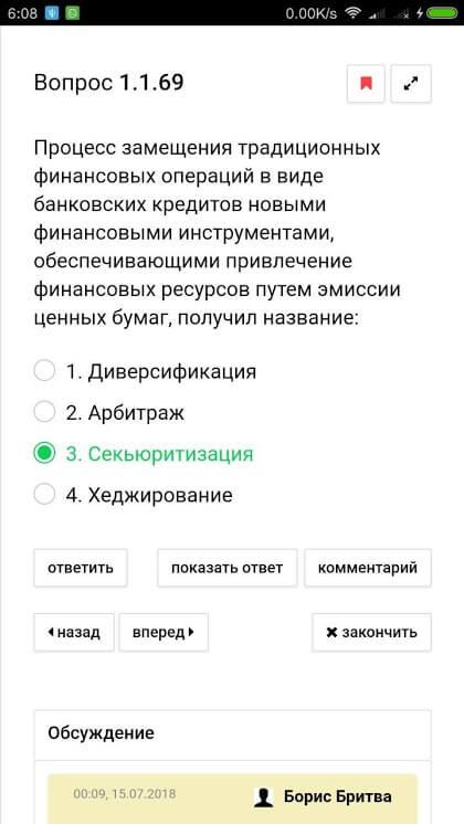 Процесс ответа на вопрос в приложении Тренажер ФСФР